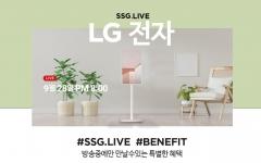 정용진도 반한 'LG스탠바이미', SSG닷컴 '쓱라이브' 한정 판매