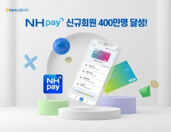 NH농협카드, NH페이 이용고객 400만명 돌파