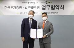 한국투자증권-법무법인 원, 초고액자산가 법률 컨설팅 업무협약