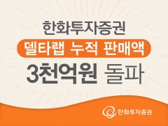 한화투자증권, 델타랩 누적 판매액 3000억원 돌파