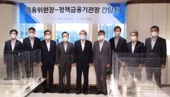 """고승범, 정책금융기관에 '질서있는 정상화' 주문···""""가계부채 등 집중 관리"""""""