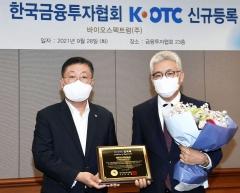 바이오스펙트럼, K-OTC시장 신규등록승인···30일부터 거래