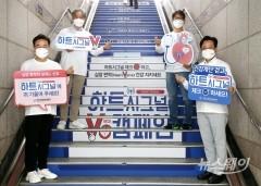 [NW포토]심장 건강을 체크하는 '하트시그널 V 캠페인'