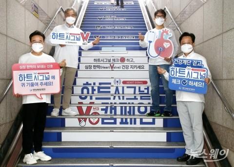 세계 심장의 날 맞이 '하트 시그널 V 캠페인 건강계단' 행사