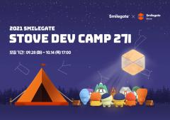 스마일게이트 스토브, STOVE DEV CAMP 2기 모집