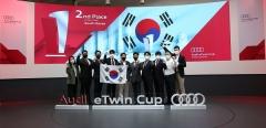 '아우디e트윈컵인터내셔널' 팀코리아 종합2위수상