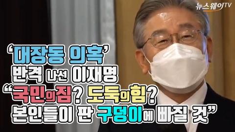 """'대장동 의혹' 반격 나선 이재명 """"국민의짐? 도둑의힘?, 본인들이 판 구덩이에 빠질 것"""""""