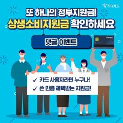 하나카드, '상생소비지원금 소문내기' 이벤트 진행