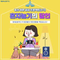 NH농협카드, 청춘 공감 프로젝트 3탄···'혼자놀기달인' 이벤트 진행
