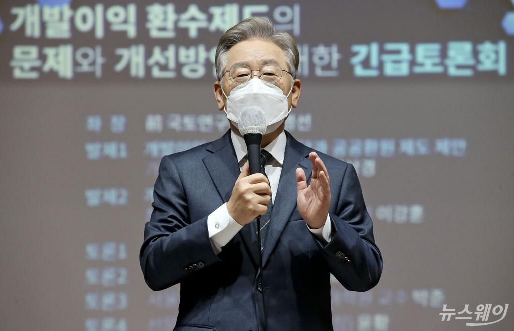 [NW포토]개발이익 환수 법제화 긴급토론회 참석한 대선주자 이재명