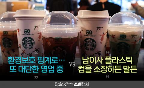 """스타벅스 공짜 리유저블컵 대란···""""친환경 맞아?"""""""