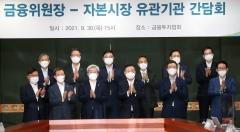 """고승범 금융위원장 """"IPO 시장 과열···가계부채 관리 차원서 예의주시"""""""