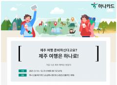 하나카드, 항공권부터 엑티비티 할인까지···제주 여행 혜택 이벤트 진행