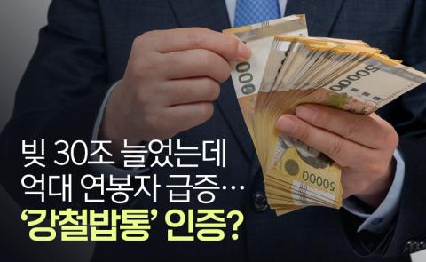 빚 30조 늘었는데 억대 연봉자 급증···'강철밥통' 인증?