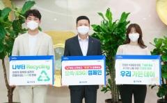 """우리은행, 전부서 분리수거함 도입···""""ESG경영 강화"""""""
