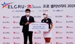 팔로모 김근옥 대표, '엘크루-TV조선 프로 셀러브리티' 첫 홀인원 김지현에 수상