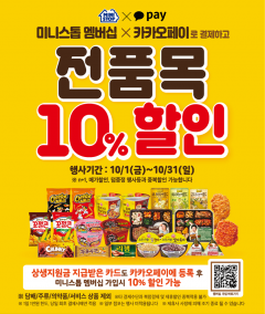 미니스톱, 10월 한 달간 멤버십 회원 전 상품 10% 할인 행사
