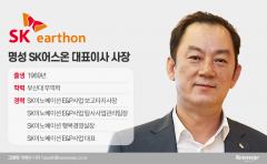 [He is]SK이노 자회사 최연소 CEO SK어스온 사장