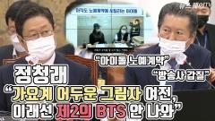 """[뉴스웨이TV]정청래 """"가요계 어두운 그림자 여전, 이래선 제2의 BTS 안 나와"""""""