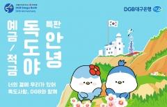 DGB대구은행, 독도영유권 반포 121주년 기념 예·적금 판매