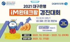 DGB대구은행, '2021 IM환테크왕 경진대회' 개최