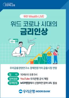 우리은행, '위드 코로나' 시대 금융시장 진단하는 세미나 개최