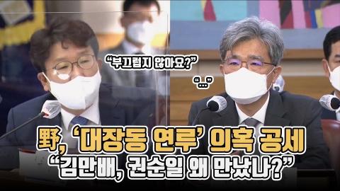 """野, '대장동 연루' 의혹 공세 """"김만배, 권순일 왜 만났나?"""""""