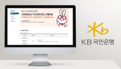 신한 이어 KB도 'ESG 채용'···은행들 따뜻한 일자리 바람