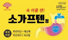 동화약품, 파모티딘 복합성분 위장약 '소가프텐정' 출시