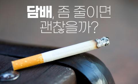 담배, 좀 줄이면 괜찮을까?
