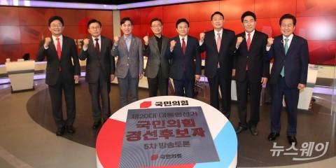국민의힘 대선 경선 5차 방송토론회
