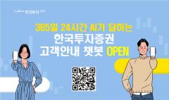 한국투자증권, '카톡 챗봇' 서비스 도입