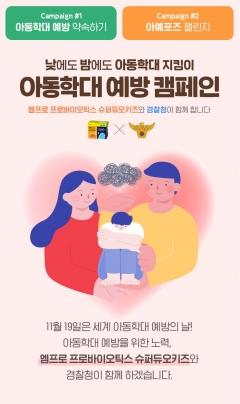 hy, 경찰청과 아동 학대 예방 캠페인 펼친다