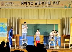 Sh수협은행, 전남 영광서 '찾아가는 청소년 금융뮤지컬' 개최