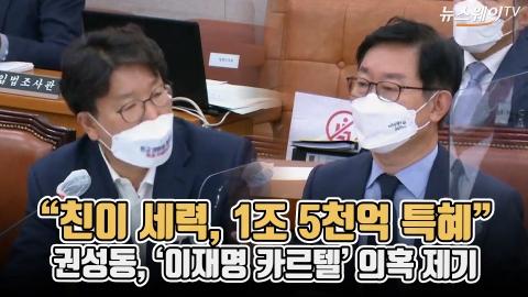 """""""친이 세력, 1조 5천억 특혜"""" 권성동, '이재명 카르텔' 의혹 제기"""