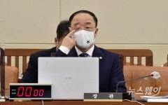 """[2021 국감]홍남기 """"가상자산 과세 재유예 어려워···예정대로 내년 시행"""""""