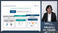 [IPO레이더]차바이오텍 계열 차백신연구소, 오는 22일 코스닥 상장