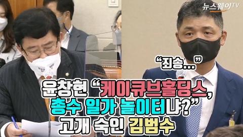 """윤창현 """"케이큐브홀딩스, 총수 일가 놀이터냐?"""" 고개 숙인 김범수"""