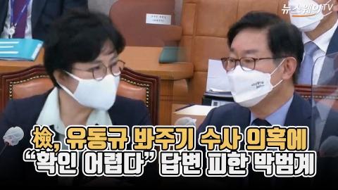"""檢, 유동규 봐주기 수사 의혹에 """"확인 어렵다"""" 답변 피한 박범계"""