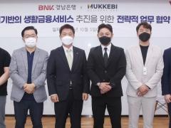 BNK경남은행, 공공배달 '먹깨비'와 생활금융서비스 제공