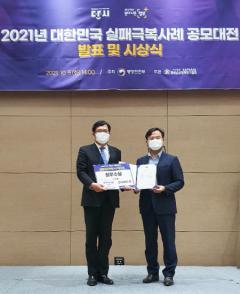 예보, '착오송금 반환지원제도'로 행안부 장관상 수상