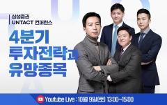 삼성증권, 유튜브 라이브 통해 비대면 투자 전략 콘퍼런스 개최