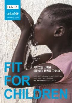 이마트 '데이즈', 유니세프와 어린이 식수 개선 캠페인 진행