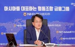 """손병환 농협금융회장 """"글로벌사업 강화에 계열사 역량 집중해 달라"""""""