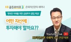 KB국민은행, 은퇴자산관리 세미나 유튜브 개최