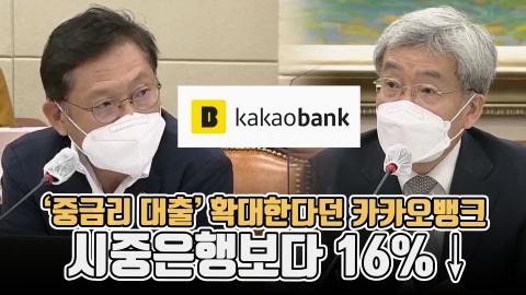 '중금리 대출' 확대한다던 카카오뱅크···시중은행보다 16%↓