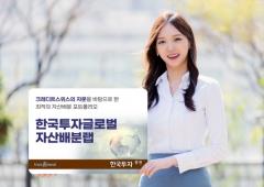 한국투자증권, 초고액자산가 위한 글로벌자산배분랩 출시