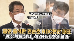 """[뉴스웨이TV]증인 출석한 권순호 HDC현산 대표 """"광주 학동 참사, 책임지고 보상 협의"""""""