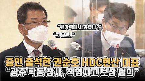 """증인 출석한 권순호 HDC현산 대표 """"광주 학동 참사, 책임지고 보상 협의"""""""