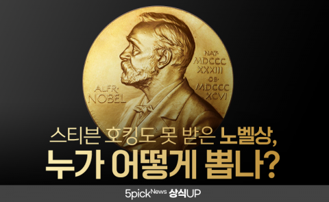 스티븐 호킹도 못 받은 노벨상, 누가 어떻게 뽑나?